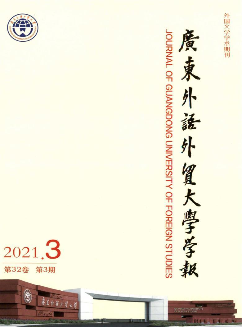 广东外语外贸大学学报杂志