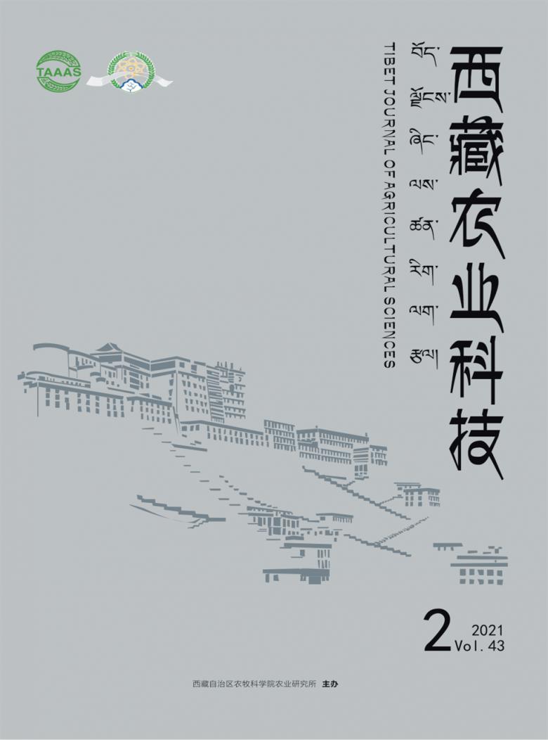 西藏农业科技杂志