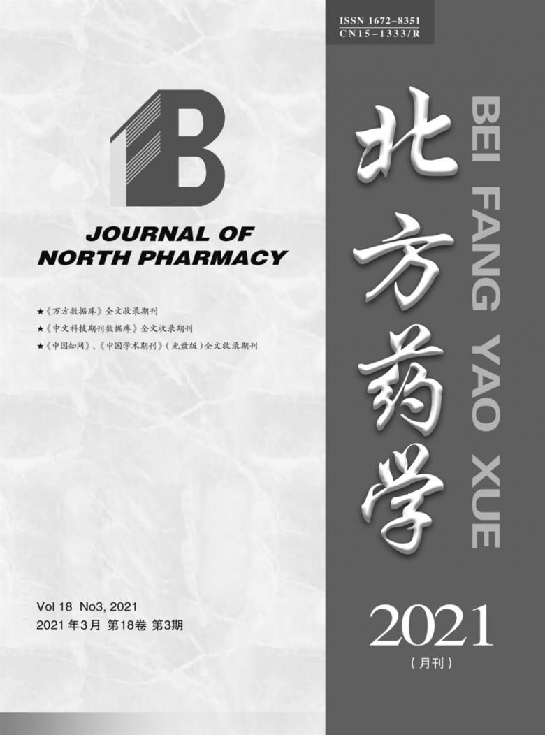 北方药学杂志