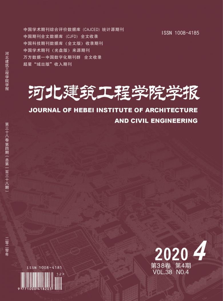 河北建筑工程学院学报杂志