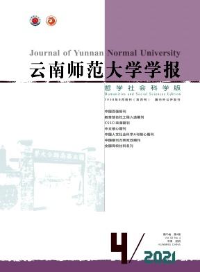 云南师范大学学报杂志
