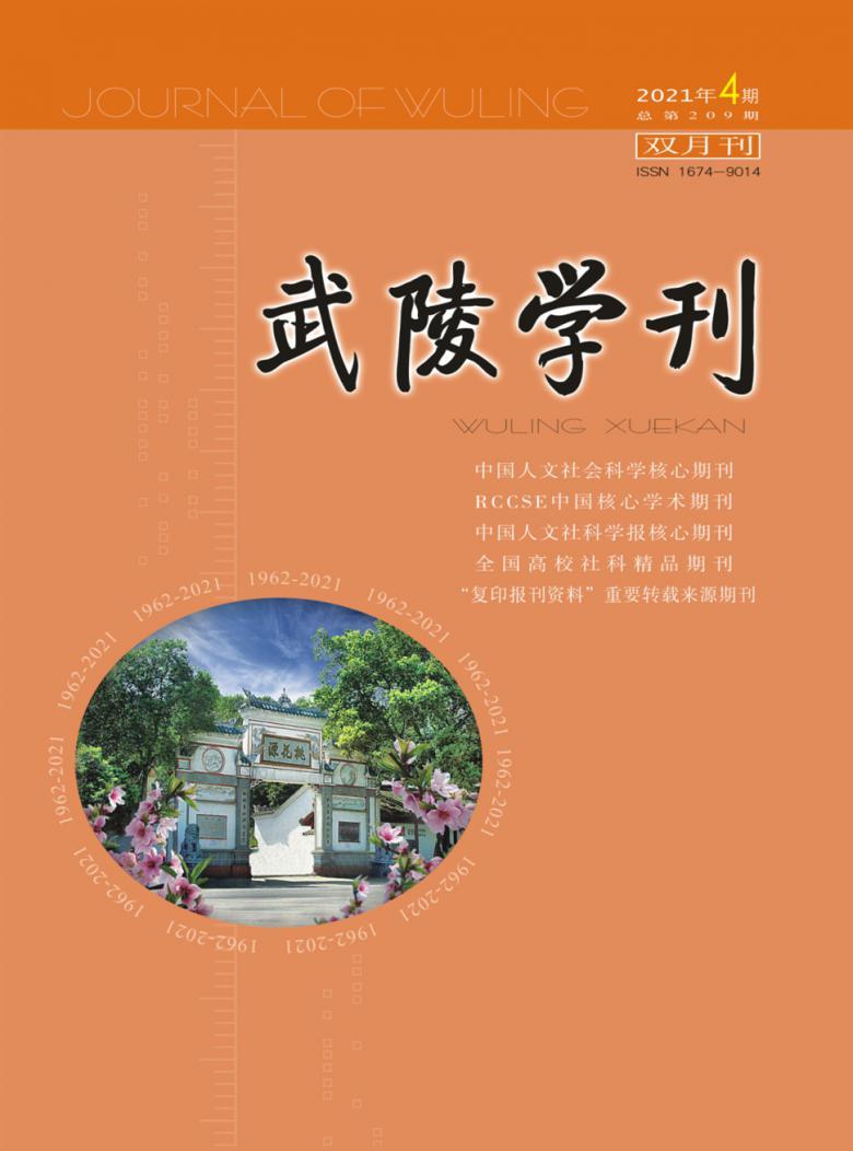 武陵学刊杂志
