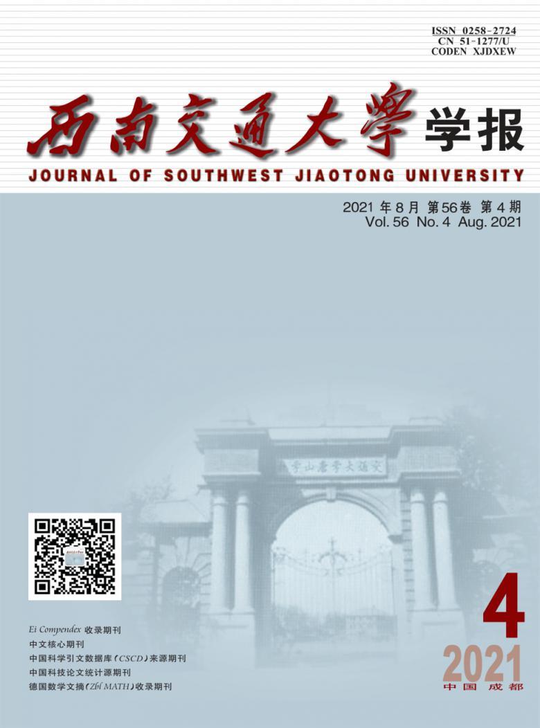西南交通大学学报杂志