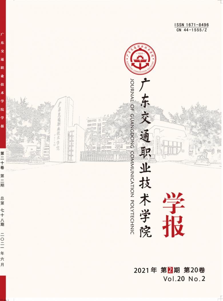 广东交通职业技术学院学报杂志