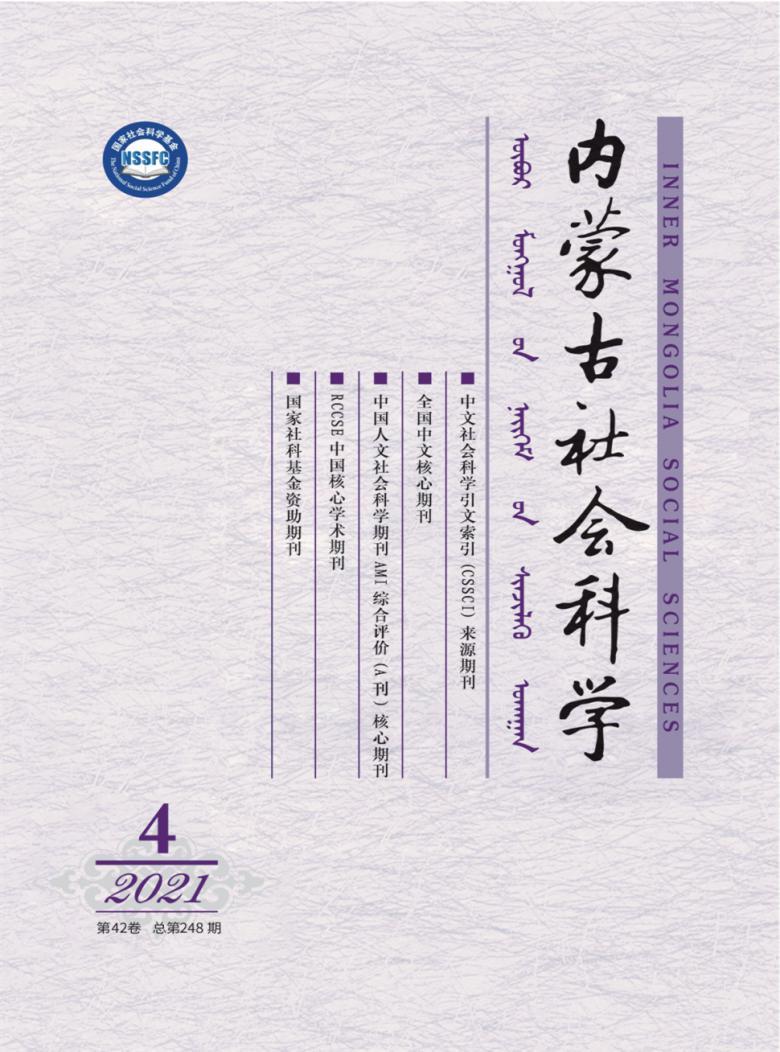 内蒙古社会科学杂志