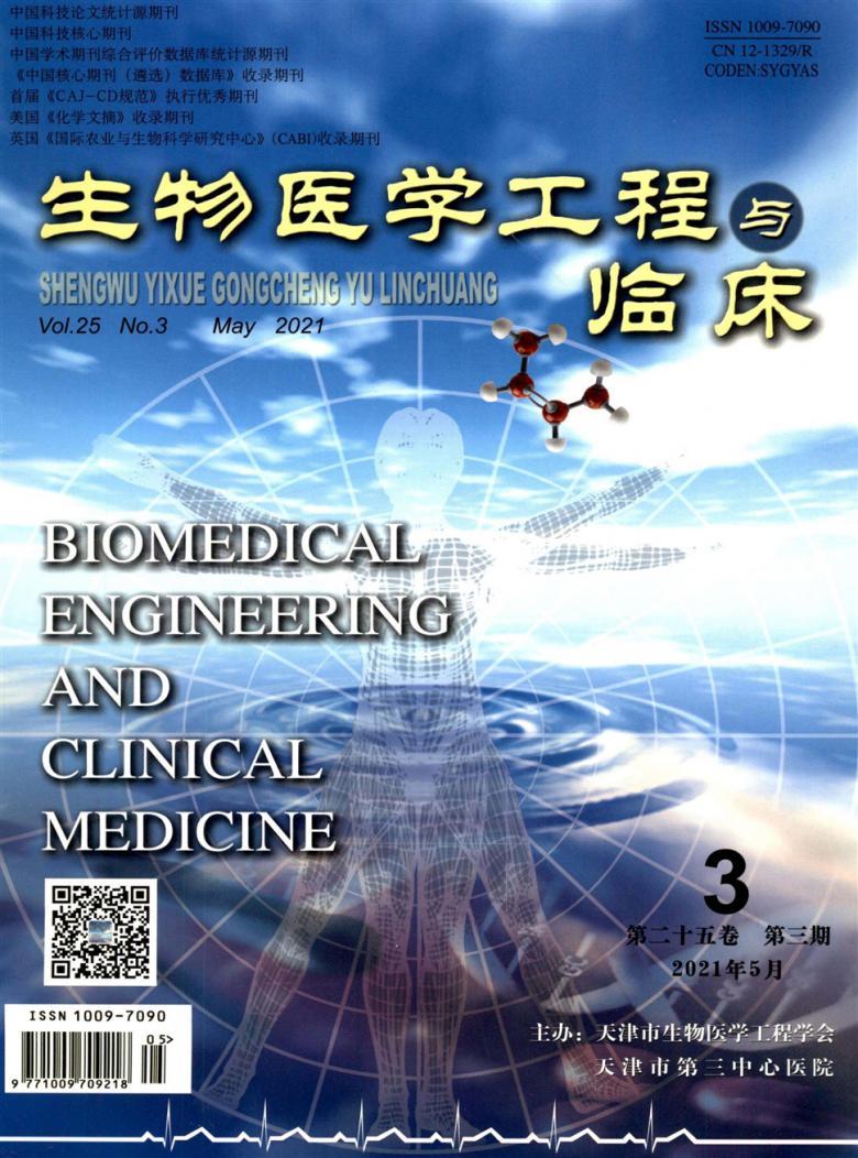 生物医学工程与临床杂志