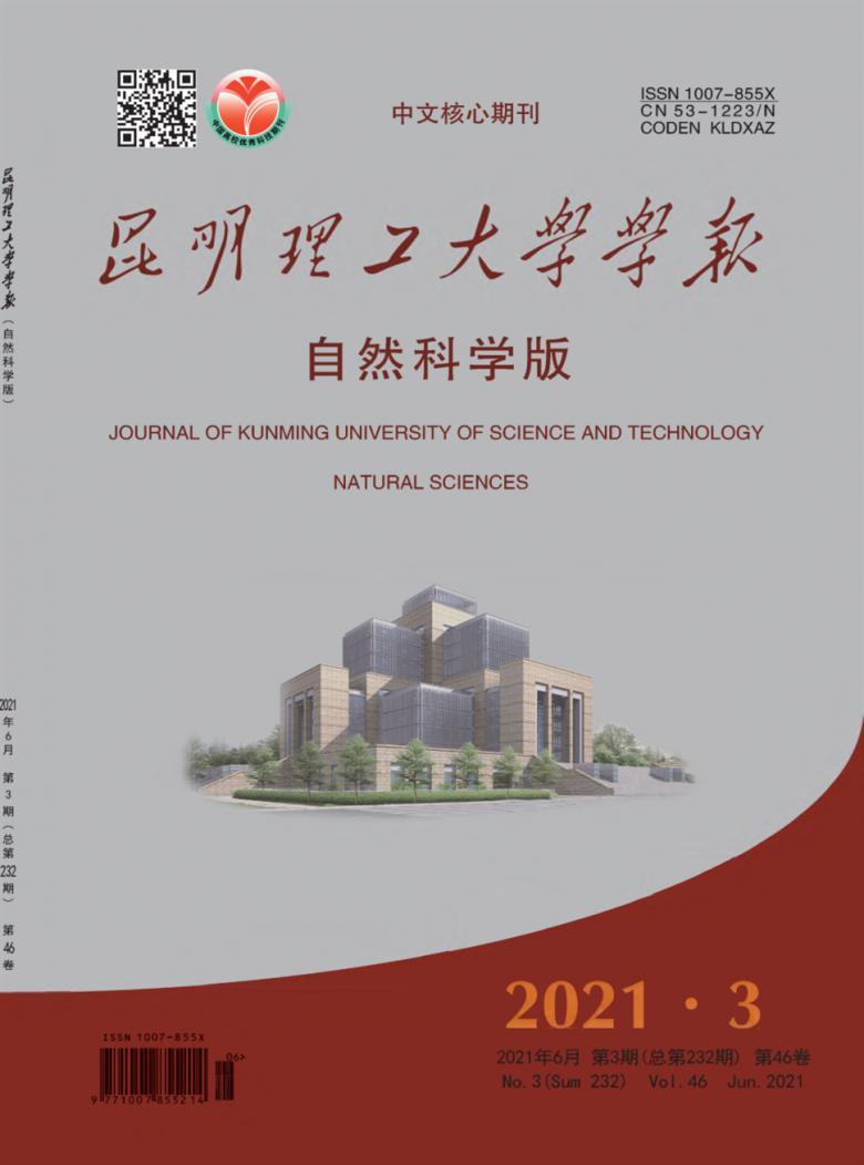 昆明理工大学学报杂志
