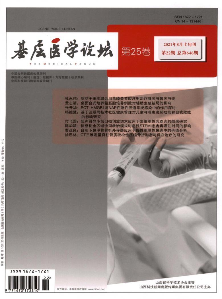 基层医学论坛杂志
