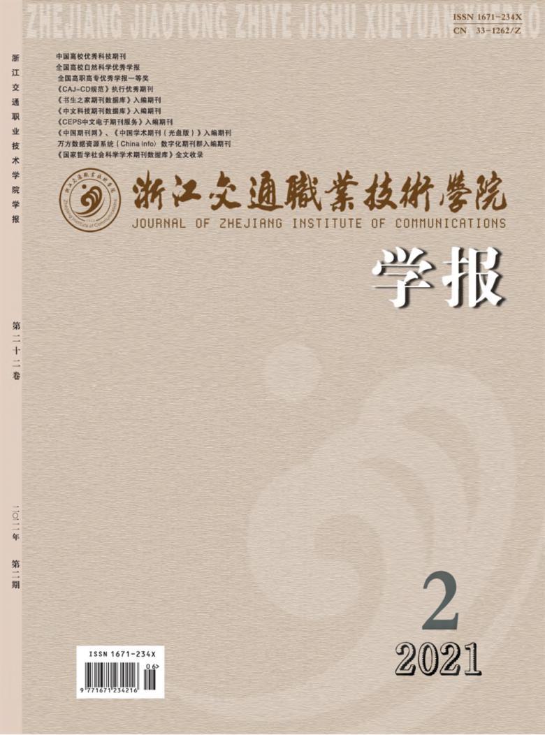 浙江交通职业技术学院学报杂志