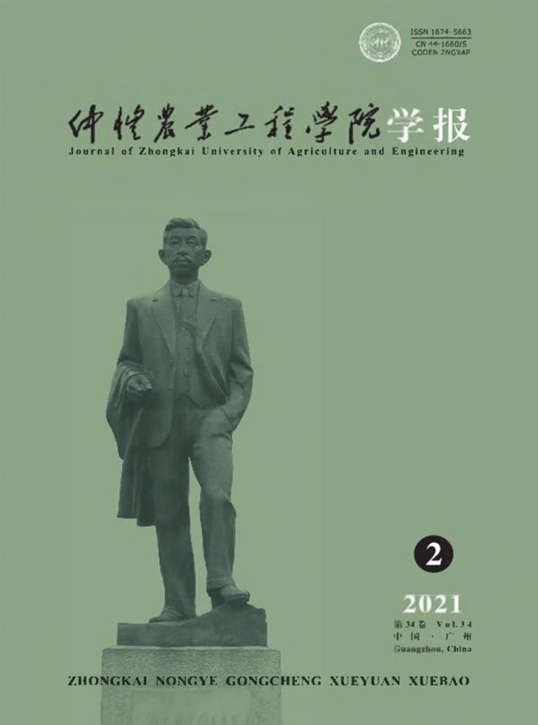 仲恺农业工程学院学报杂志