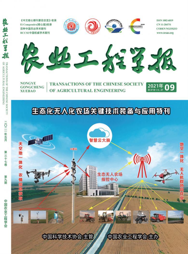 农业工程学报杂志