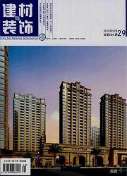 建材与装饰杂志