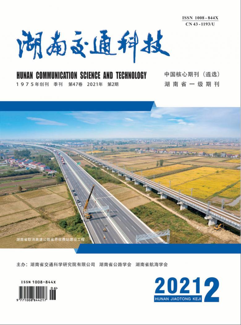 湖南交通科技杂志