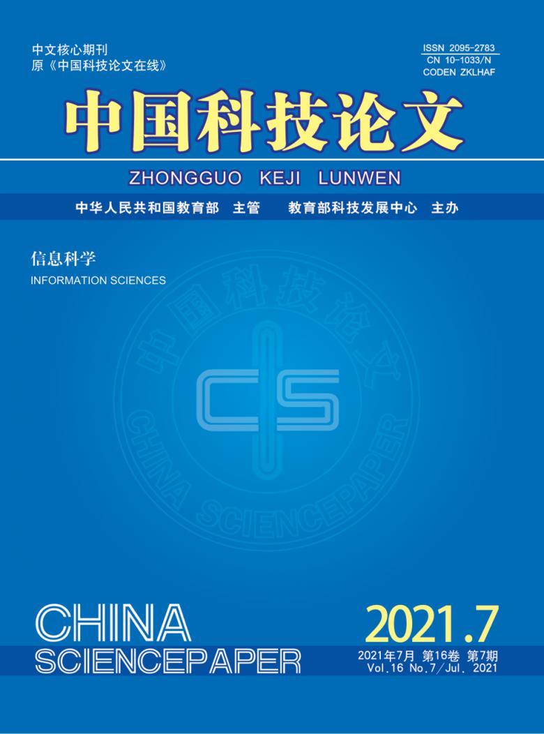 中国科技论文杂志