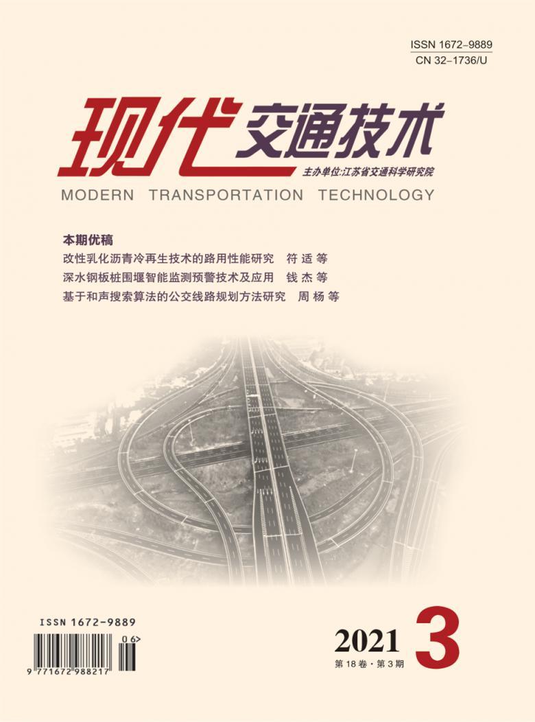 现代交通技术杂志