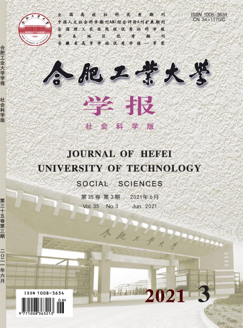 合肥工业大学学报杂志