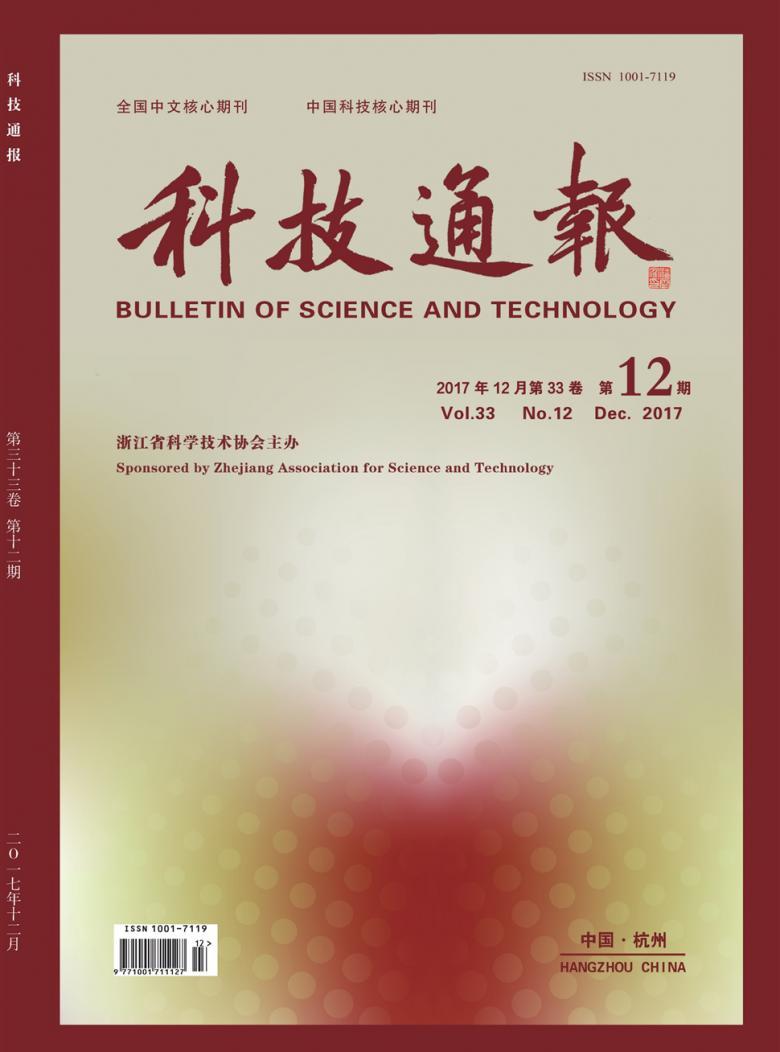 科技通报杂志