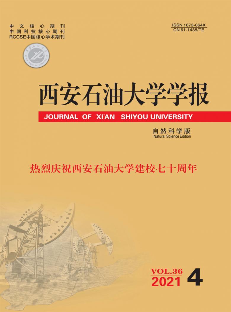 西安石油大学学报杂志