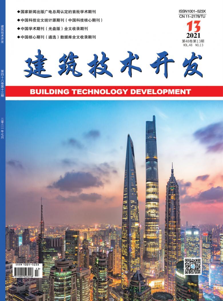 建筑技术开发杂志