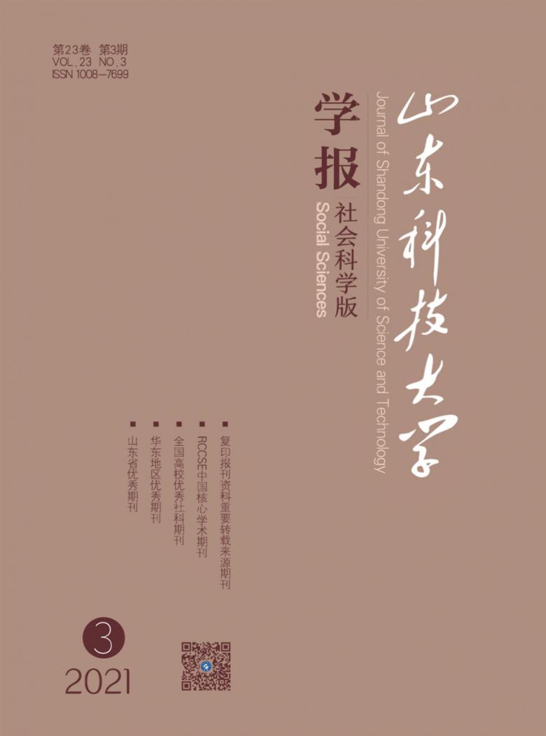 山东科技大学学报杂志