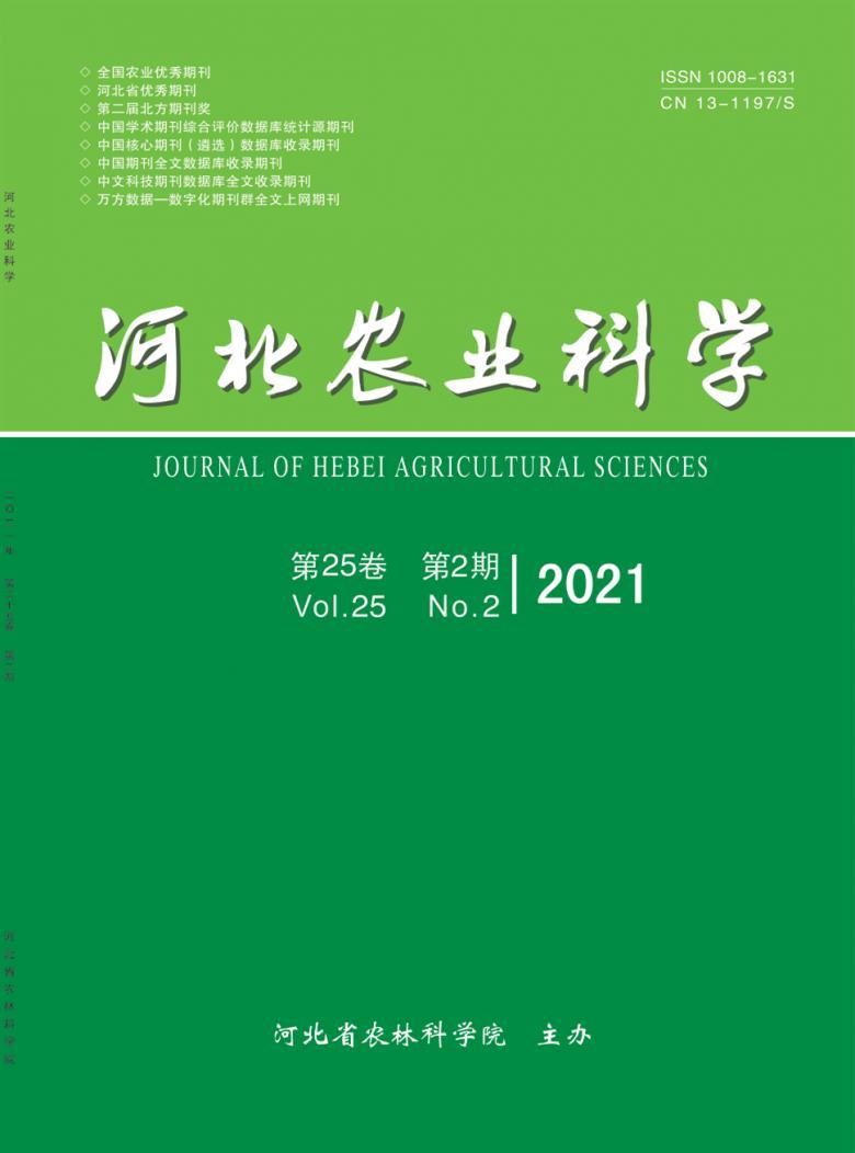 河北农业科学杂志