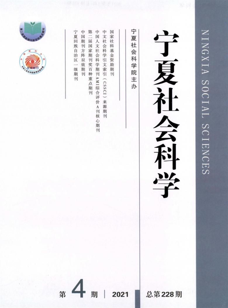 宁夏社会科学杂志