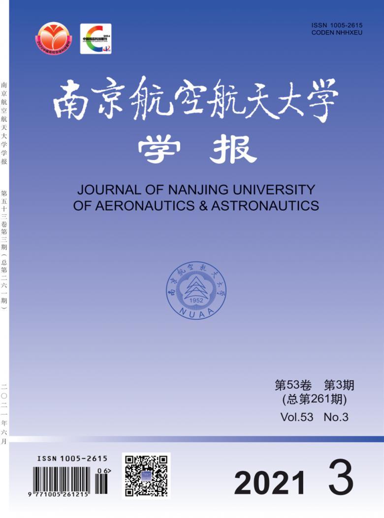 南京航空航天大学学报杂志