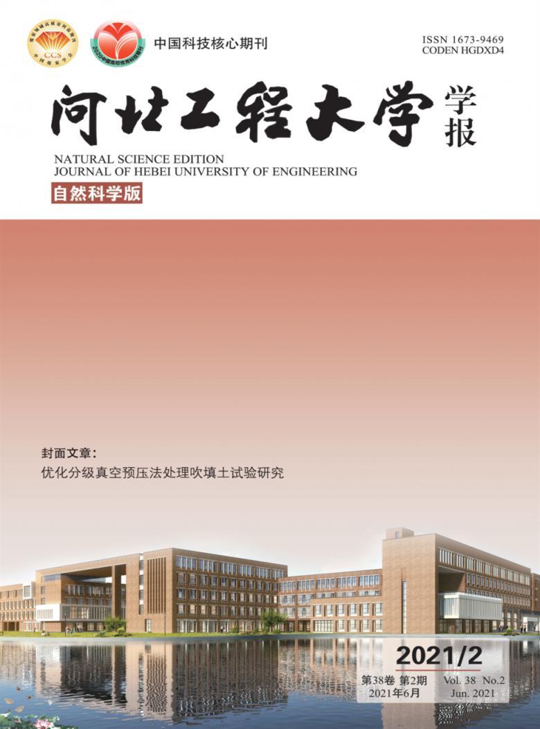 河北工程大学学报杂志