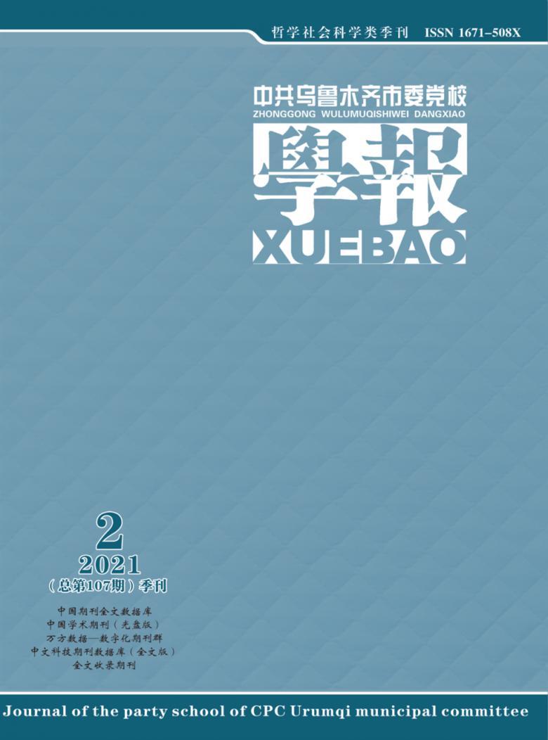 中共乌鲁木齐市委党校学报杂志