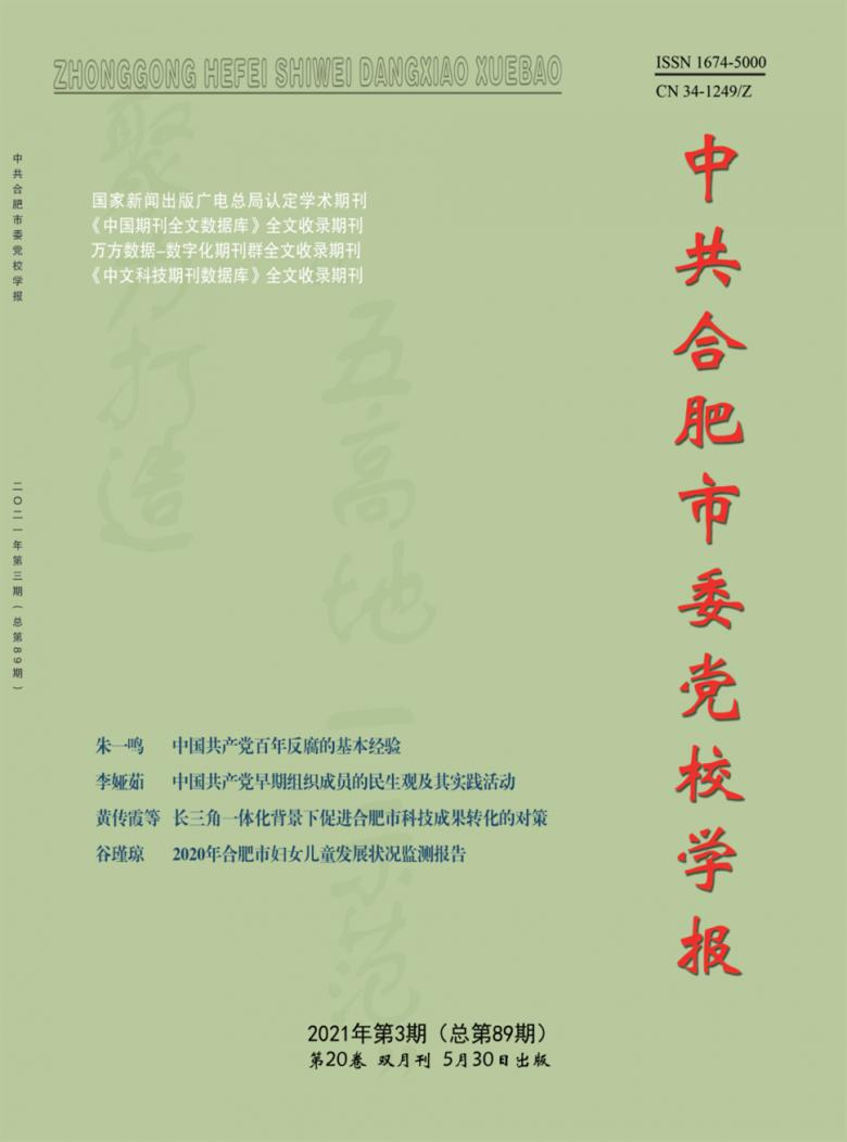 中共合肥市委党校学报杂志
