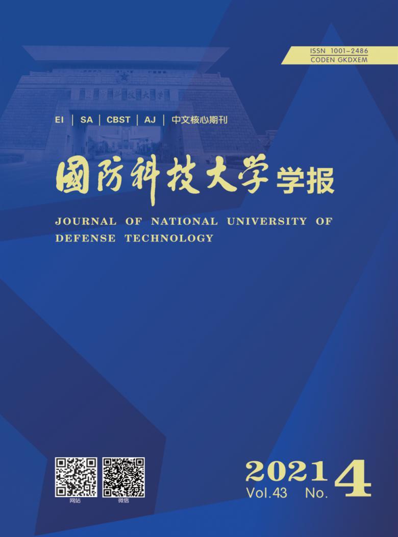 国防科技大学学报杂志