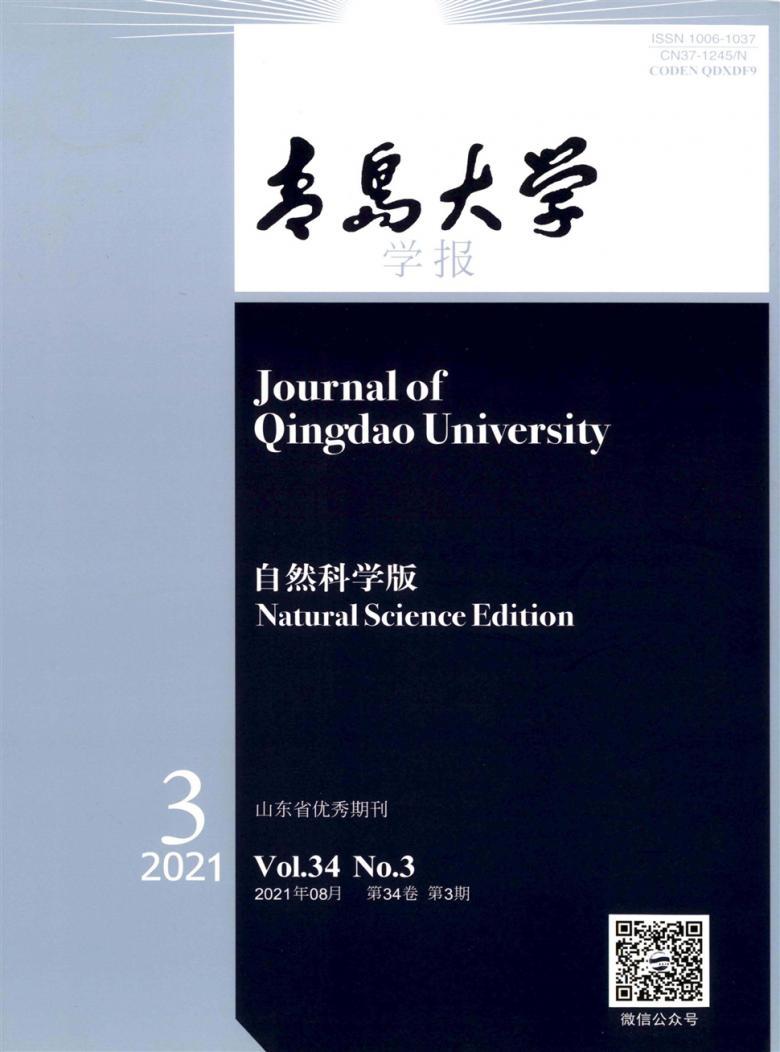 青岛大学学报杂志