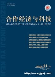 合作经济与科技杂志