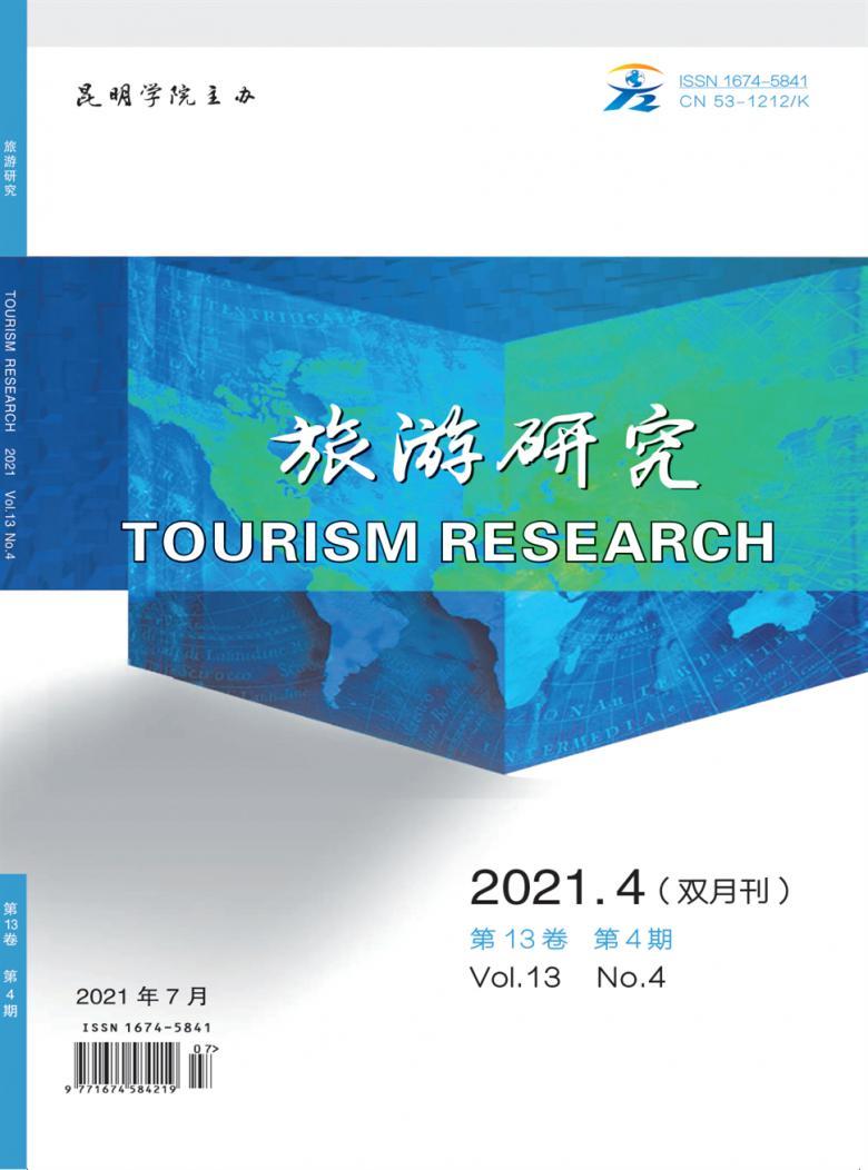 旅游研究杂志