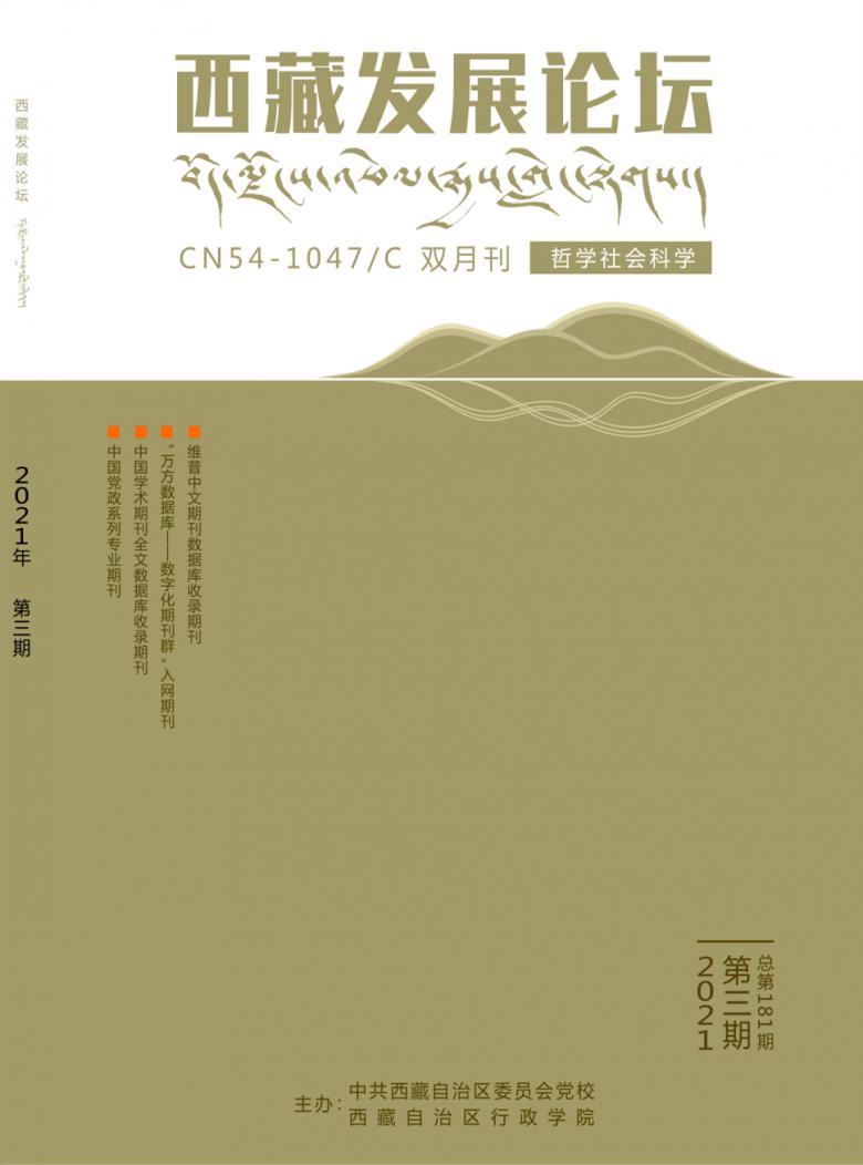 西藏发展论坛杂志