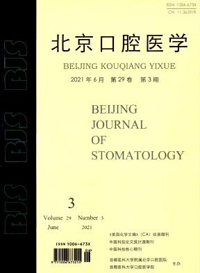北京口腔医学杂志