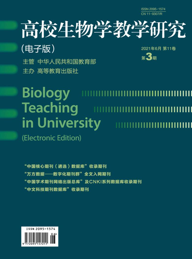 高校生物学教学研究杂志