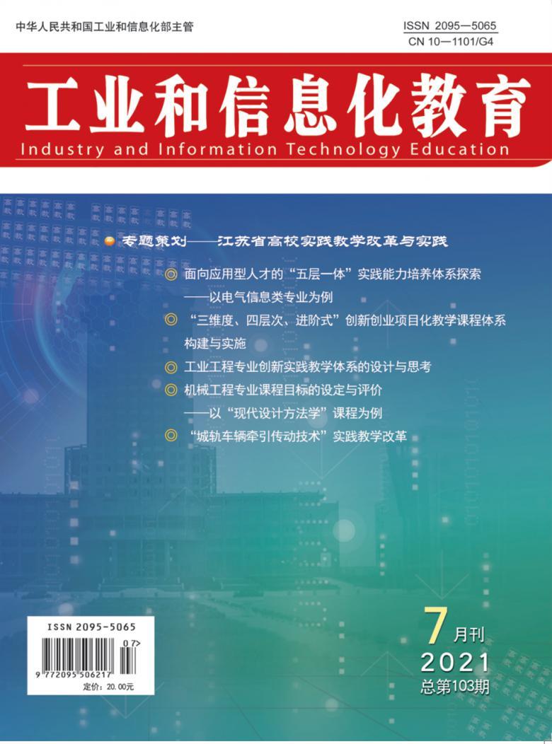 工业和信息化教育杂志