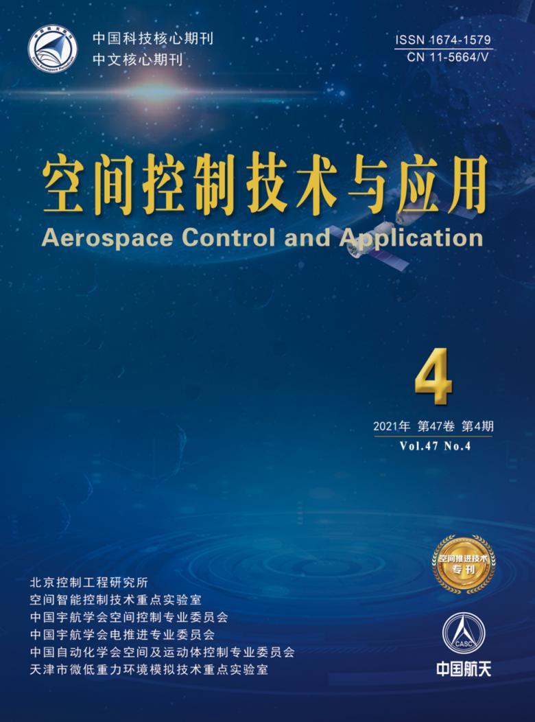 空间控制技术与应用杂志