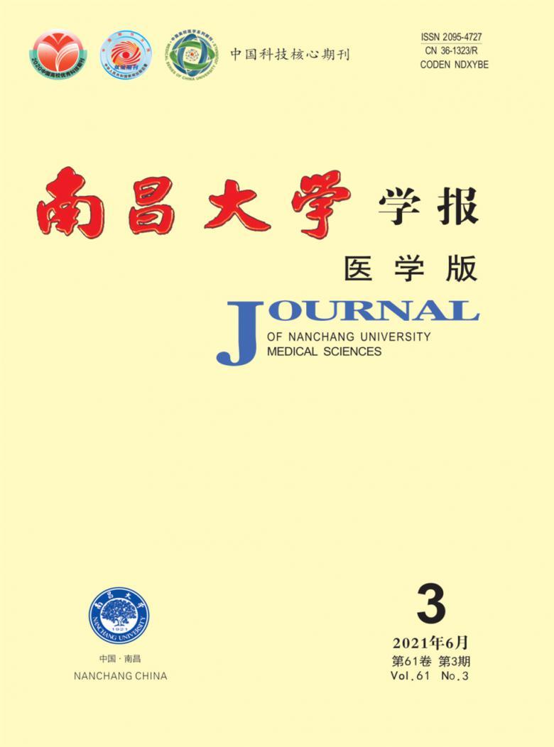 南昌大学学报杂志