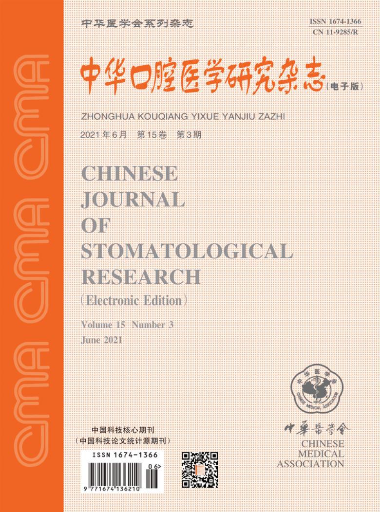 中华口腔医学研究杂志