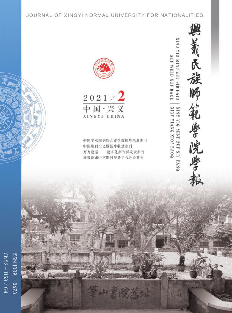 兴义民族师范学院学报杂志