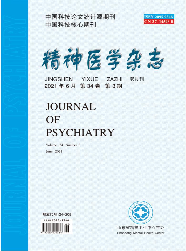 精神医学杂志