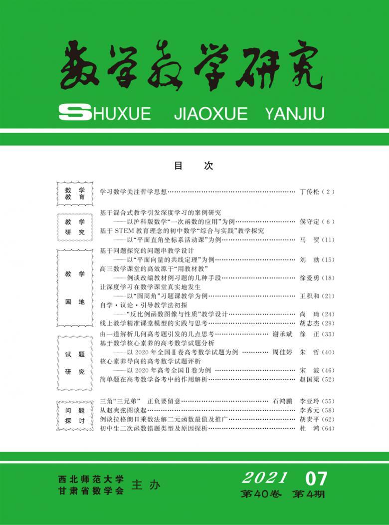 数学教学研究杂志
