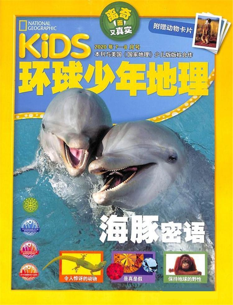 环球少年地理杂志