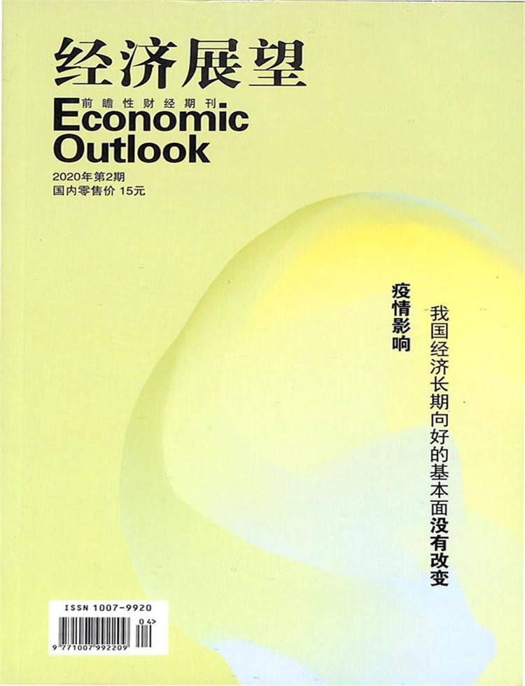 经济展望杂志