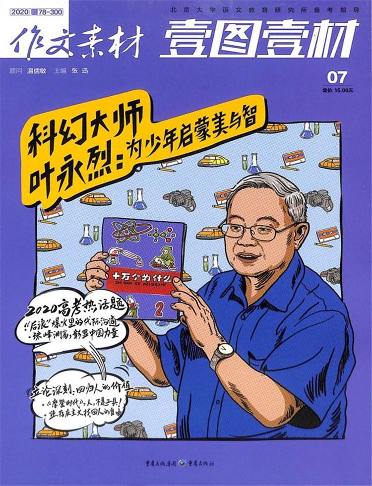 壹图壹材杂志