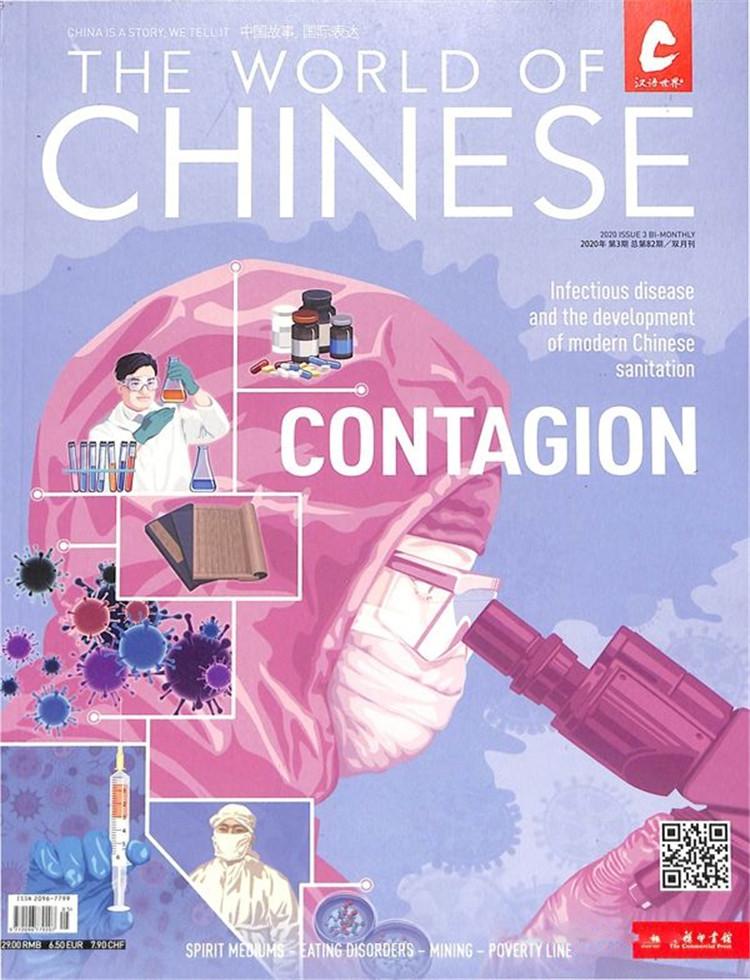 汉语世界杂志