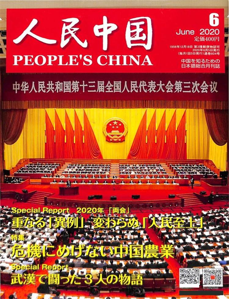 人民中国杂志