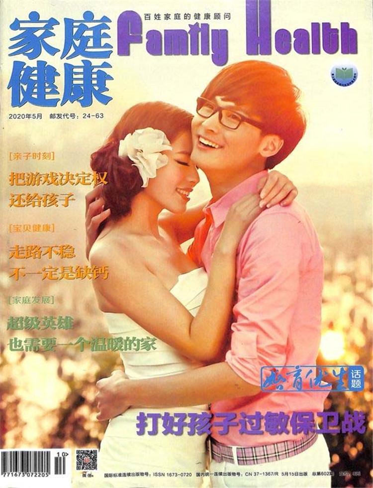婚育与优生杂志
